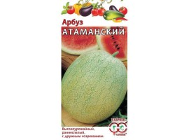 Арбуз Атаманский 1 г Н13