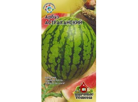 Арбуз Астраханский 1 г Удачные семена