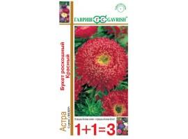 Астра Букет роскошный красный 0,5г, серия 1+1 Н14