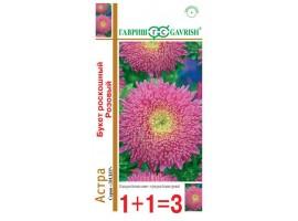 Астра Букет роскошный розовый 0,5г, серия 1+1 Н14