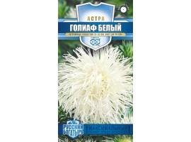 Астра Голиаф белый 0,3 г игольчатая белая, серия Русский богатырь Н18