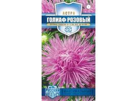 Астра Голиаф розовый 0,3 г игольчатая, серия Русский богатырь Н18