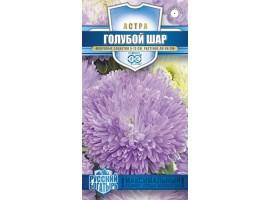 Астра Голубой шар* 0,1 г густомахровый серия Русский богатырь Н18