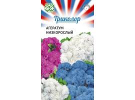 Агератум смесь серия Триколор низкорослый 0,15 г