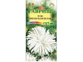 Астра Июльская белая 0,3 г