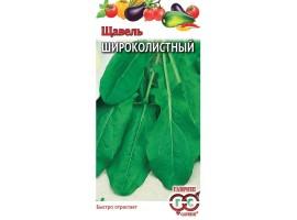 Щавель Широколистный 1,0 г сер. Традиция