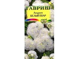 Агератум Белый шар* 0,1 г серия Сад ароматов