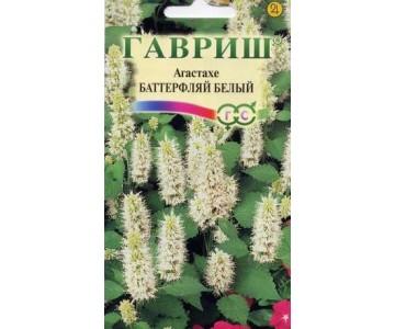 Агастахе Баттерфляй белый* 0,03 г