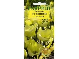 Эустома Твинки желтый F1 5шт. гранул. пробирка сер. Элитная клумба Н8