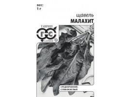 Щавель Малахит 1,0 г (б/п с евроотв.)