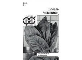 Щавель Чемпион 1,0 г (б/п с евроотв.) Н12