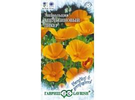 Эшшольция Апельсиновый ликер 0,2 г серия Устойчив к заморозкам !