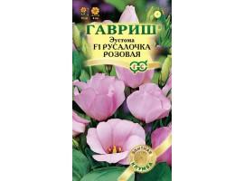 Эустома Русалочка розовая F1 5шт. гранул. пробирка Саката Н12