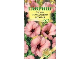 Эустома Фламенко розовая F1 5шт. гранул. пробирка ,Саката Н12