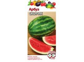 Арбуз Скорик 1,0 г