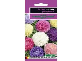 Астра Баллон разноцветный* 0,1 г, густомахровый серия Эксклюзив Н14