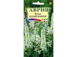 Ясенец Белый шафран* 0,05 г Н9