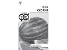 Арбуз Скорик 1 г (б/п с евроотв.)