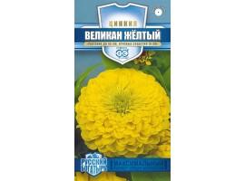 Цинния Великан желтый 0,3 г. серия Русский богатырь Н18