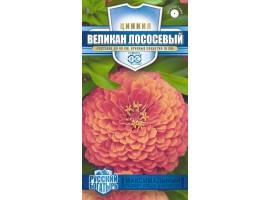 Цинния Великан лососевый 0,3 г, серия Русский богатырь Н18