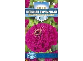 Цинния Великан пурпурный 0,3 г. серия Русский богатырь Н18