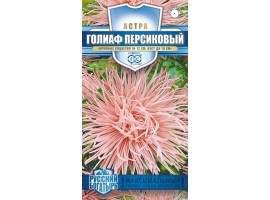 Астра Голиаф персиковый 0,3 г игольчатая роз.- кремовая, серия Русский богатырь Н18
