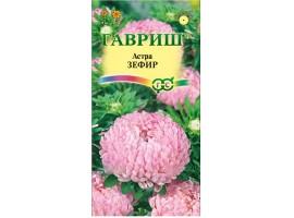 Астра Зефир 0,3 г,пионовидная нежно-розовая