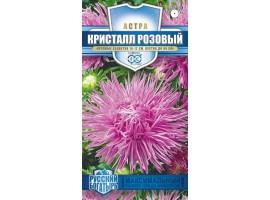 Астра Кристалл розовый 0,3 г Н10, игольчатая , серия Русский богатырь