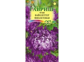 Астра Вайолеттер фиолетовая 0,3 г, пионовидная