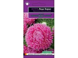 Астра Леди Корал бриллиантово-розовая* 0,1 г серия Эксклюзив Н11, розовидная