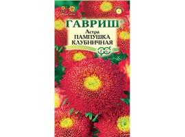 Астра Пампушка клубничная 0,3 г Н12