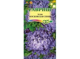 Астра Московская синяя 0,3 г, пионовидная