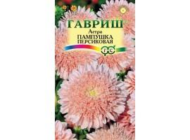Астра Пампушка персиковая 0,3 г Н12
